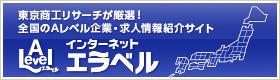 東京商工リサーチ 地域の優良企業紹介誌ALevel(エラベル)